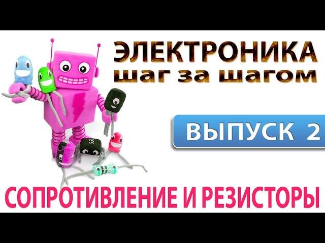 Электроника шаг за шагом - Сопротивление и резисторы (Выпуск 2)