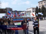 ГТРК ЛНР.«Марш Мира» в Луганске.1 мая 2015