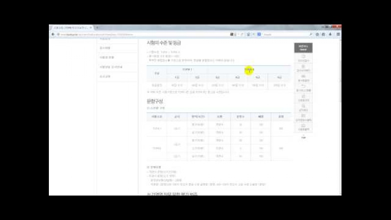 Экзамен на знание корейского языка (TOPIK한국어능력시험)