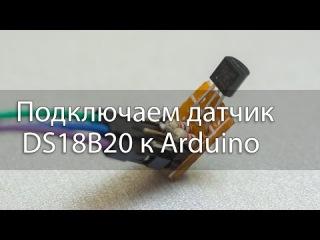 Подключаем датчик DS18B20 к Arduino и считываем показания