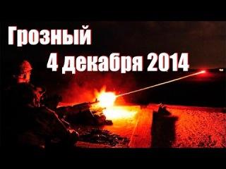 4 декабря 2014 Бой идет в городе Грозный (Чечня). Грозный перестрелка с убитыми и ранеными!!!