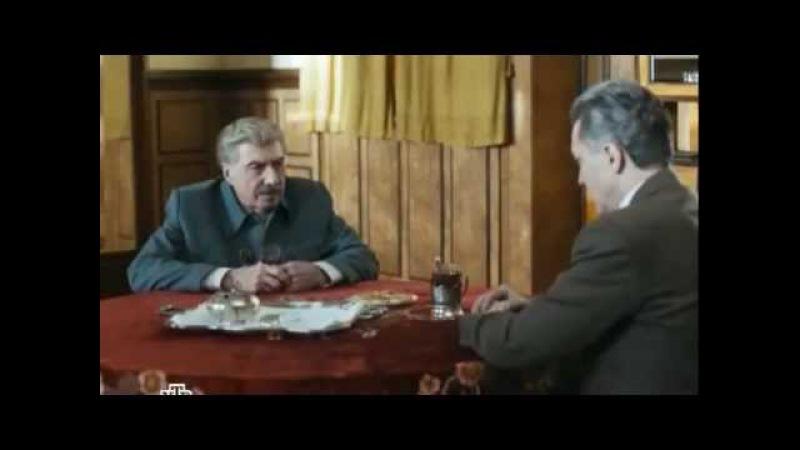 Товарищ Сталин. Вторая серия.