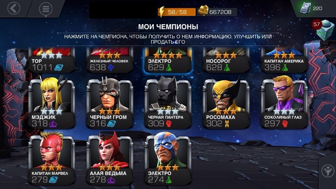 how to change name in contest of champions