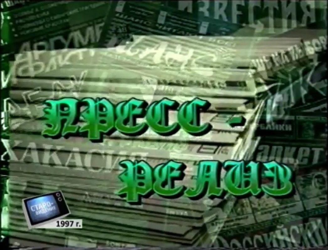 Пресс-релиз (ТВ-7 [г. Абакан], сентябрь 2000) 83% опрошенных брит...