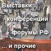 Выставки, конференции, форумы регионов РФ