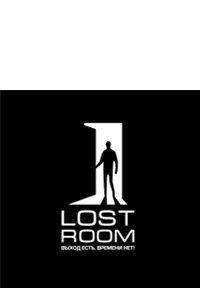 LOSTROOM * Выберись из комнаты