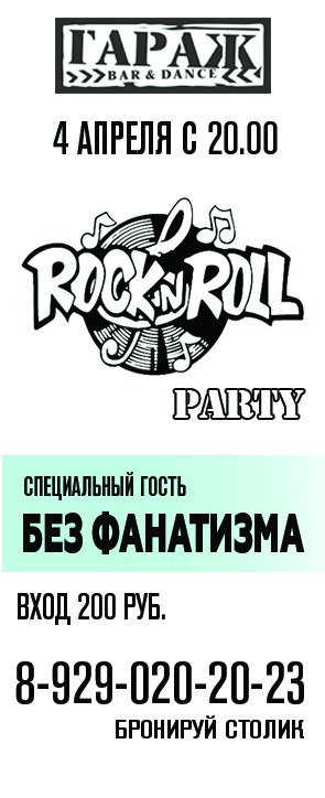 Афиша Тамбов 4.04 - ROCK-N-ROLL PARTY - БЕЗ ФАНАТИЗМА - ГАРАЖ