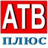 ATB плюс