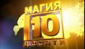 Магия десяти (Первый канал, 24.08.2008) 24 выпуск. Денис Ребекин ...