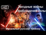 Звездные войны: Пробуждение силы (2015). Финальный трейлер. Русский дублированный [1080]