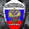 ВЕЛИКАЯ РУСЬ! Русские не сдаются!