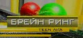 "Брейн-ринг. Teen-Лига (ТРК ""Киев"", 30.11.2008) Карамель..."