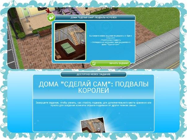 Симс фриплей дома сделай сама - Kaps-vl.ru