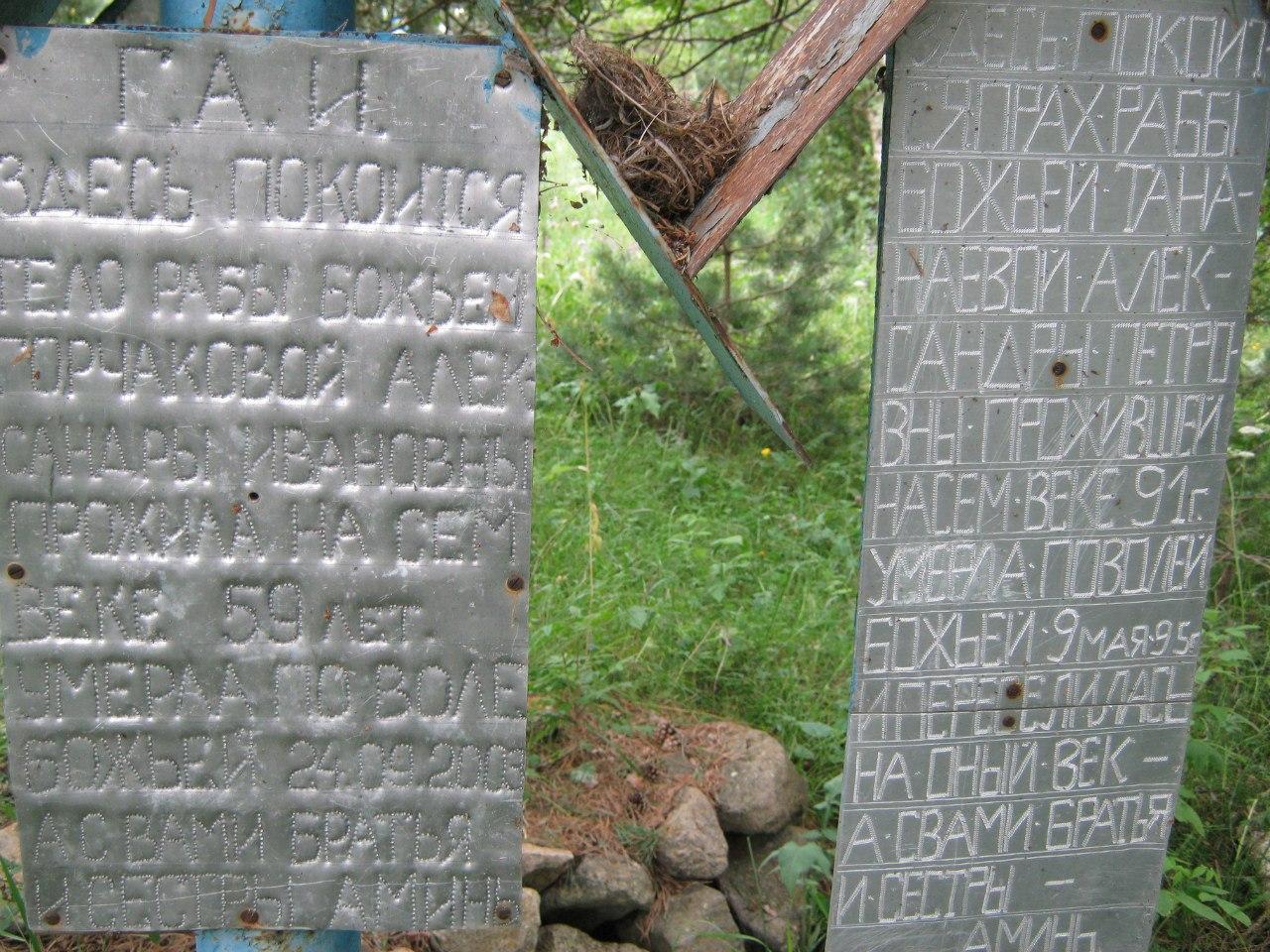 на молоканском кладбище в Лермонтово