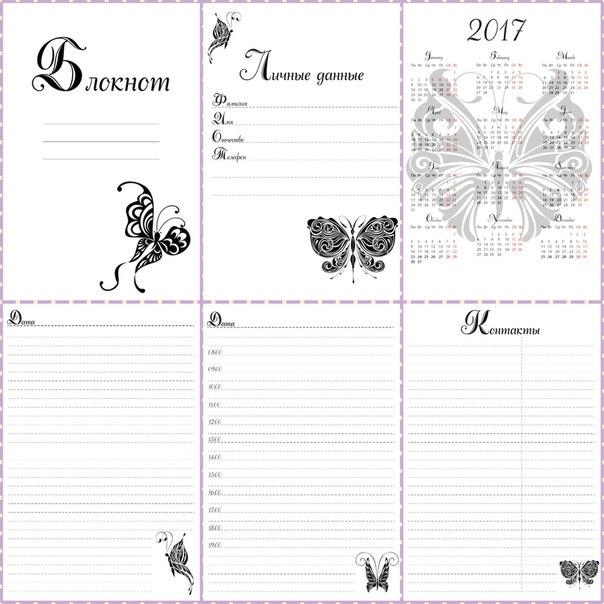 Шаблоны для страниц ежедневника