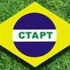 Сборная Футбольного клуба «СТАРТ»