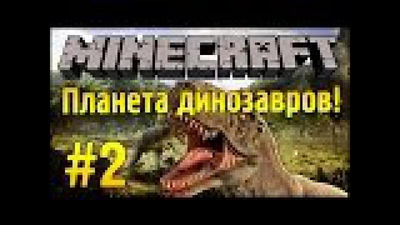 Самый добрый зомби з Планета Динозавров Minecraft 2
