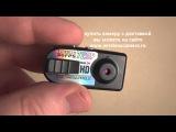 Скрытая миникамера с записью и датчиком движения