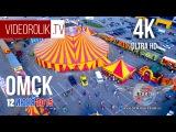 Омск Цирк Шапито Демидовых 12 июня 2015