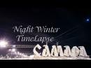 Samara (Russia) Night Winter TimeLapse | Hyperlapse