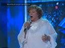 Эдита Пьеха Песня жизнь моя Юбилейный концерт