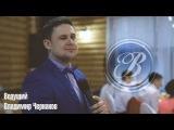 Ведущий не Тамада Владимир Чернаков на свадьбу юбилей выпускной корпоратив и вечеринку в Кургане не тамада