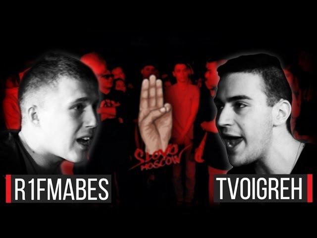 SLOVO   МОСКВА - R1Fmabes vs. Tvoigreh (Отбор, 3 сезон)