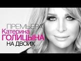 ПРЕМЬЕРА 2015! Катерина ГОЛИЦЫНА - На двоих 1080 HD