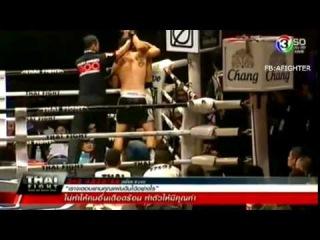 Thai Fight, Saiyok Pumphanmuang Windy Sport (Thailand) VS Yassin El Hana (France)
