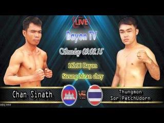 Kun Khmer, Chan Sinath Vs Thungmon Sor Petchudorn (Thai) 09 August 2015
