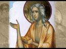 Преподобная Мария Египетская - образ покаяния. (познавательный фильм о святой)