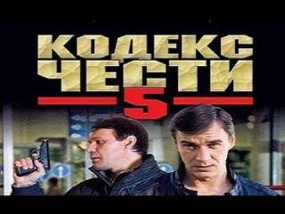 Кодекс чести 5 сезон 15 серия  (Боевик детектив криминал сериал)Секретное оружие 1 серия