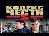 Кодекс чести 5 сезон 9 серия  (Боевик детектив криминал сериал)Генеральская охота  1 серия
