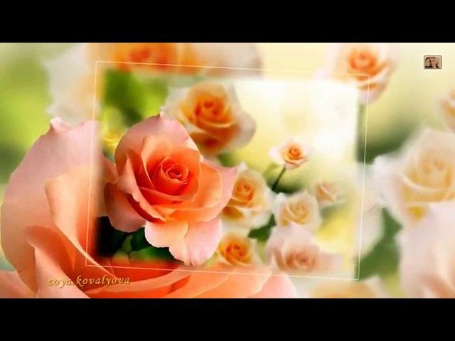 Цветы для Тебя! Поздравление. Самая красивая музыка и самые красивые цветы!