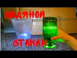 Как сделать ледяной светящийся стакан  How to make ice glowing glass