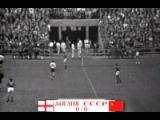 Лучшие матчи сборной СССР на чемпионатах мира по футболу. 1958 г. Англия – СССР  0:1
