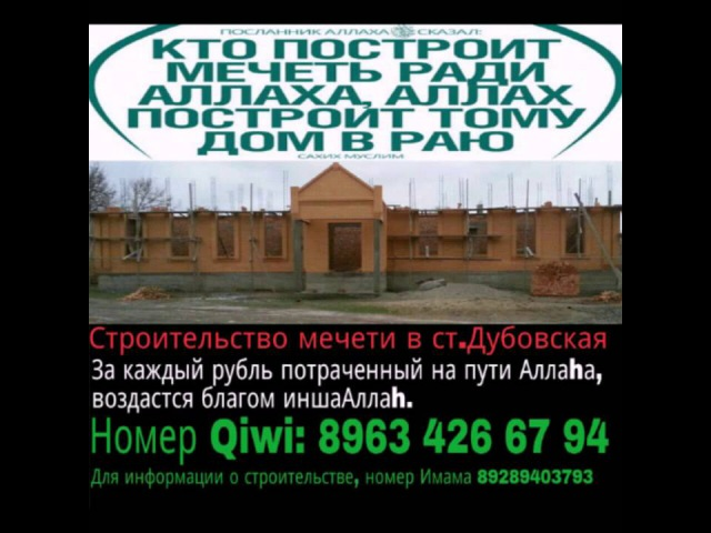 Строительство мечети в ст.Дубовская