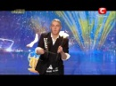 Украина мае талант 5 - Дмитрий Васильев факир