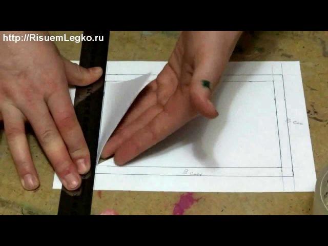 Как красиво оформить свой рисунок в паспарту