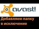 Как добавить папку в исключение антивируса Avast