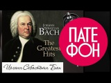 Johann Sebastian Bach - The Greatest Hits (Full album)
