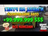 GTA V Online (1.24/1.26) Past/Next-GEN - Глитч на ДЕНЬГИ! Копирование Авто (Все Консоли)