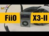 FiiO X3-II - обзор портативного Hi-Res плеера