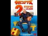 Физрук, сезон 2, серия 19