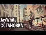 JayWhite - Остановка (Prod. By Handyman)