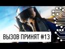 Новогодний фейерверк - Battlefield 4 - Вызов принят 13