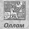 Оллам - Стихи