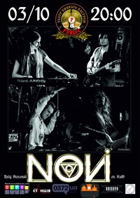 Концерт гурту NOVI у пабі