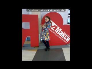 «это я****))))» под музыку DJane HouseKat feat. Pinero - Careless (Radio Version). Picrolla