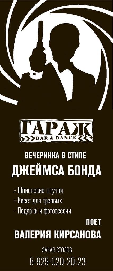 Афиша Тамбов Бондиана - 17 апреля - Бар ГАРАЖ
